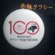 日本のタクシー、今年100周年を迎えます。