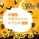 駒ヶ根市 収穫祭・ハロウィーンイベント情報