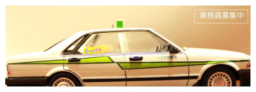 赤穂タクシー有限会社 乗務員募集中